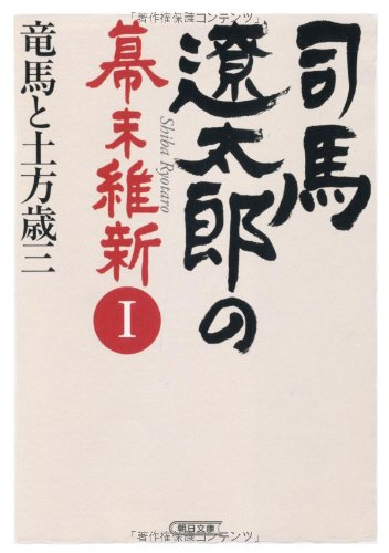 司馬遼太郎の幕末維新Ⅰ 竜馬と土方歳三 (朝日文庫)