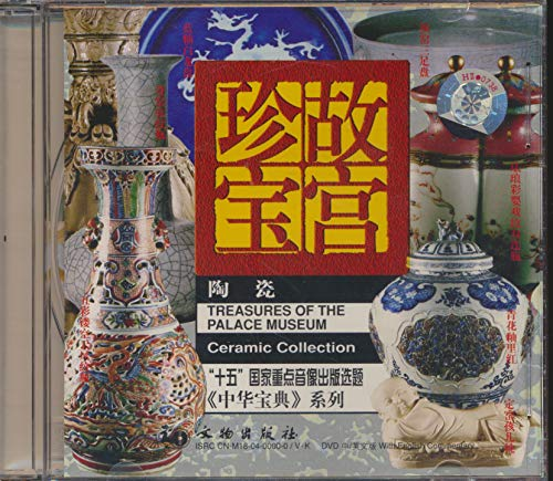 (The Ceramic Collection of the Beijing Palace Museum (DVD))