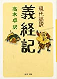 Modern translation Yoshitsune mentioned (Kawade Bunko) (2000) ISBN: 4309407277 [Japanese Import]