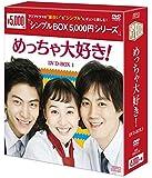 めっちゃ大好き! DVD-BOX1<シンプルBOXシリーズ>