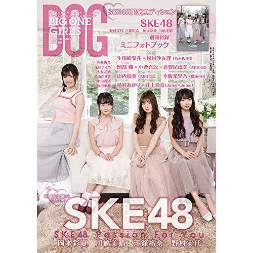 BIG ONE GIRLS 2021年5月号 増刊 表紙画像