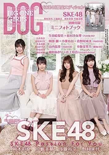 BIG ONE GIRLS 増刊 最新号 表紙画像