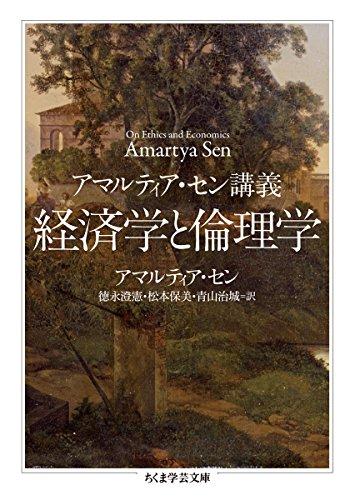 アマルティア・セン講義 経済学と倫理学 (ちくま学芸文庫)