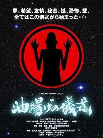 油揚げの儀式 [DVD]