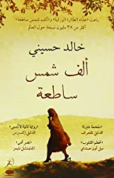 A Thousand Splendid Suns (Arabic edition)