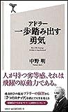 Adora ippo fumidasu yuki.