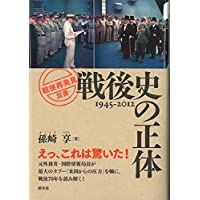 戦後史の正体 (「戦後再発見」双書1)
