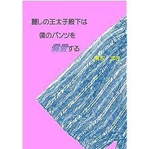 URUWAASHINOOUTAISHIDENNKAHABOKUNOPANNTUWOHENNAISURU (Japanese Edition)