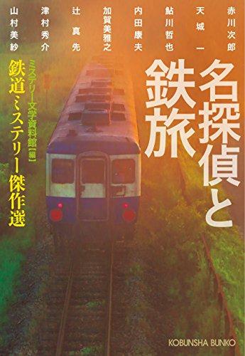 名探偵と鉄旅 (光文社文庫 み 19-48)