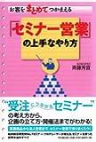 お客をまとめてつかまえる「セミナー営業」の上手なやり方 (DO BOOKS)