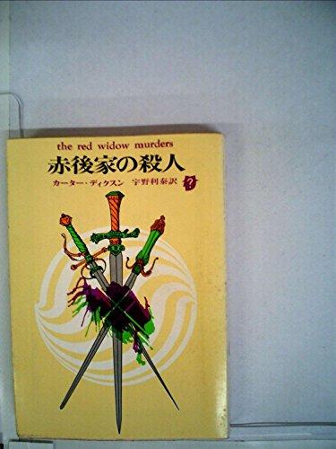 赤後家の殺人 (1960年) (創元推理文庫)