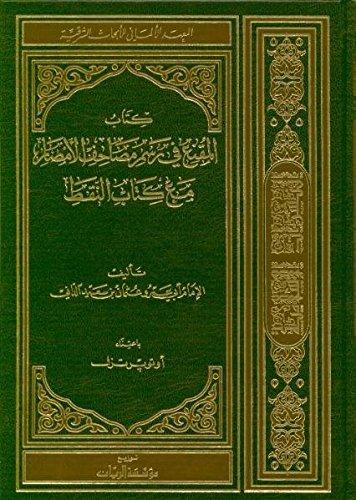 Orthographie und Punktierung des Koran: Zwei Schriften von Abu 'Amr 'Utman Ibn Sa'id ad-Dani (Bibliotheca Islamica)