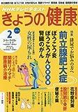 NHK きょうの健康 2016年 02 月号 [雑誌]