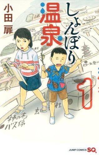 しょんぼり温泉 1 (ジャンプコミックス)