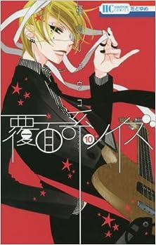 覆面系ノイズ 第01-10巻 [Fukumenkei Noise vol 01-10]