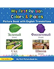 My First Russian Colors & Places Picture Book with English Translations: Bilingual Early Learning & Easy Teaching Russian Books for Kids (Teach & Learn Basic Russian words for Children)