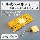 コモライフ 日本職人が作る 食品サンプルデザイン iPhone6/6S用ケース IP-625 コーンバター