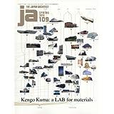JA109/隈研吾特集 Kengo Kuma:a LAB for materials