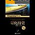量化投资:策略与技术(修订版)