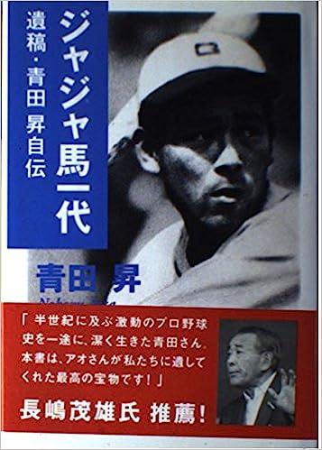 ジャジャ馬一代―遺稿・青田昇自...