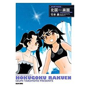よみきりものの… 北国楽園 (ビームコミックス) [Kindle版]