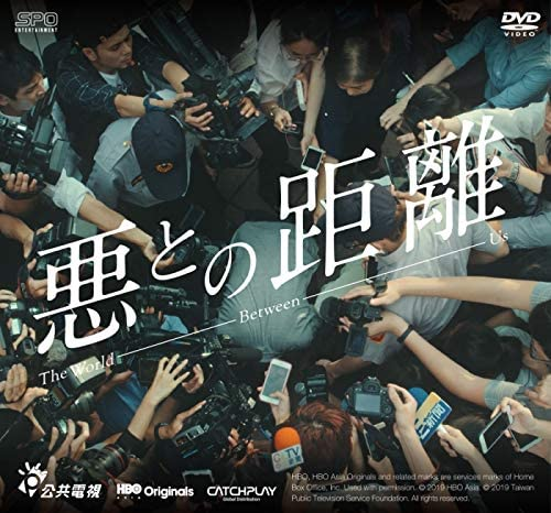 台湾ドラマ『悪との距離』動画の無料視聴方法!日本語字幕を1話から最終回まで!あらすじと見どころ