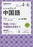 NHKラジオ レベルアップ中国語 2018年 04 月号 [雑誌]