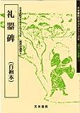 礼器碑 (百衲本)