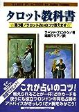 タロット教科書 (第3巻) (魔女の家books)