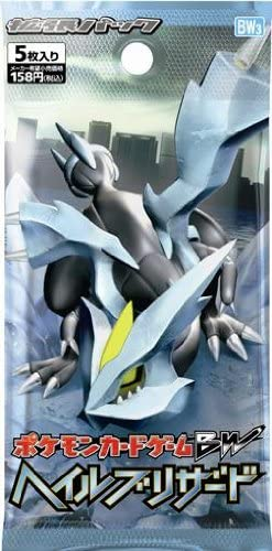 BW 3-1st Edition Sealed Booster Pack Pokemon Card Japanese ヘイルブリザード