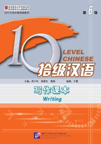 Witing:Ten levels of Chinese(the sixth level with relative exercisebook) (Chinese Edition)