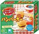 Hamburger Popin' Cookin' kit DIY cand...