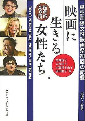 映画に生きる女性たち―東京国際...