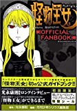 Princess Resurrection OFFICIAL FANBOOK (KC Deluxe) (2007) ISBN: 4063723348 [Japanese Import]
