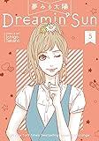 Dreamin' Sun Vol. 5