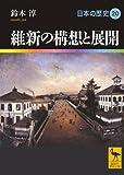 維新の構想と展開 日本の歴史20 (講談社学術文庫)