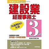 建設業経理事務士3級 出題傾向と対策〔平成28年受験用〕