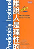 img - for Predictably Irrational, Revised and Expanded Edition: The Hidden Forces That Shape Our Decisions (Chinese and English Edition) book / textbook / text book