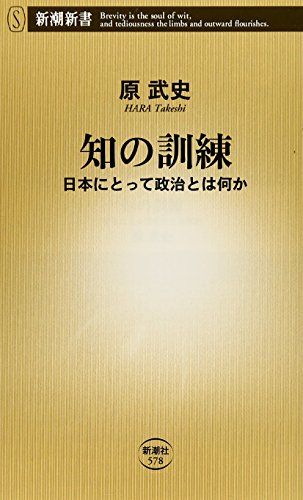 知の訓練 日本にとって政治とは何か (新潮新書)