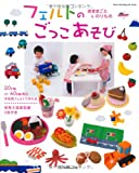 Felt No Gokko Asobi ( Heart Warming Life Series )
