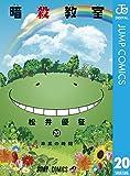 製品画像: Amazon.co.jp: 暗殺教室 20 (ジャンプコミックスDIGITAL) 電子書籍: 松井優征: Kindleストア
