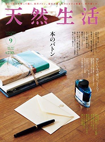 天然生活 2017年 09 月号 [雑誌]