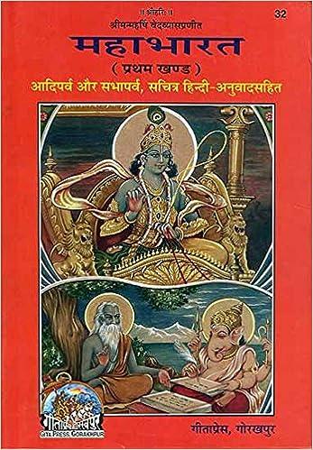 Mahabharat - Adiparva and Sabhaparva with Hindi Translation