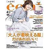 2019年4月号 ebure(エブール)ワンハンドルバッグ・その他別冊