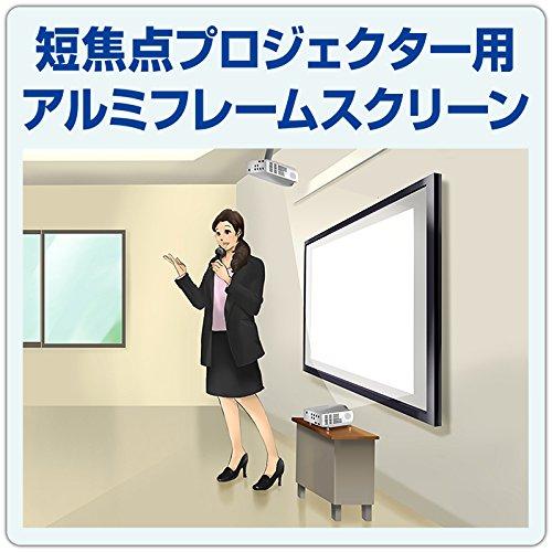 プロジェクタースクリーン 60インチ(16:9) 超単焦点用スクリーン アルミフレーム 日本製 TS-60WB B01AHO6ETO