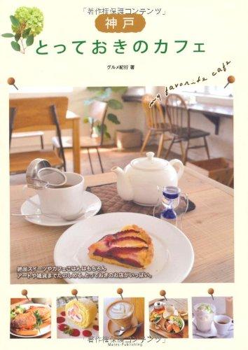 神戸とっておきのカフェ