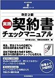 改訂2版 実践 契約書チェックマニュアル (現代産業選書―企業法務シリーズ)
