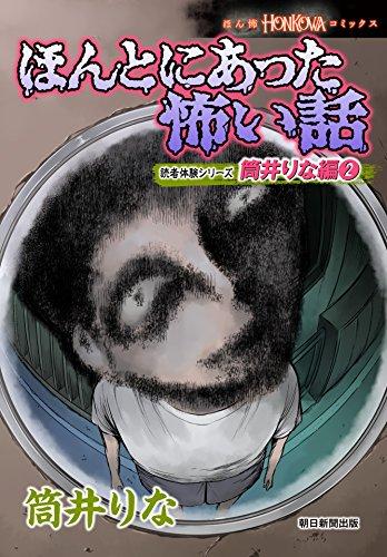 ほんとにあった怖い話 読者体験シリーズ 筒井りな編(2) (HONKOWAコミックス)
