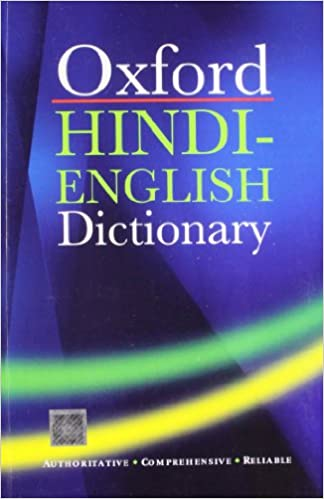 Buy The Oxford Hindi English Dictionary Book Online at Low