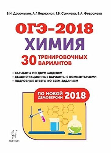 Himiya. Podgotovka k OGE-2018. 9 klass. 30 trenirovochnyh variantov po demoversii 2018 goda pdf